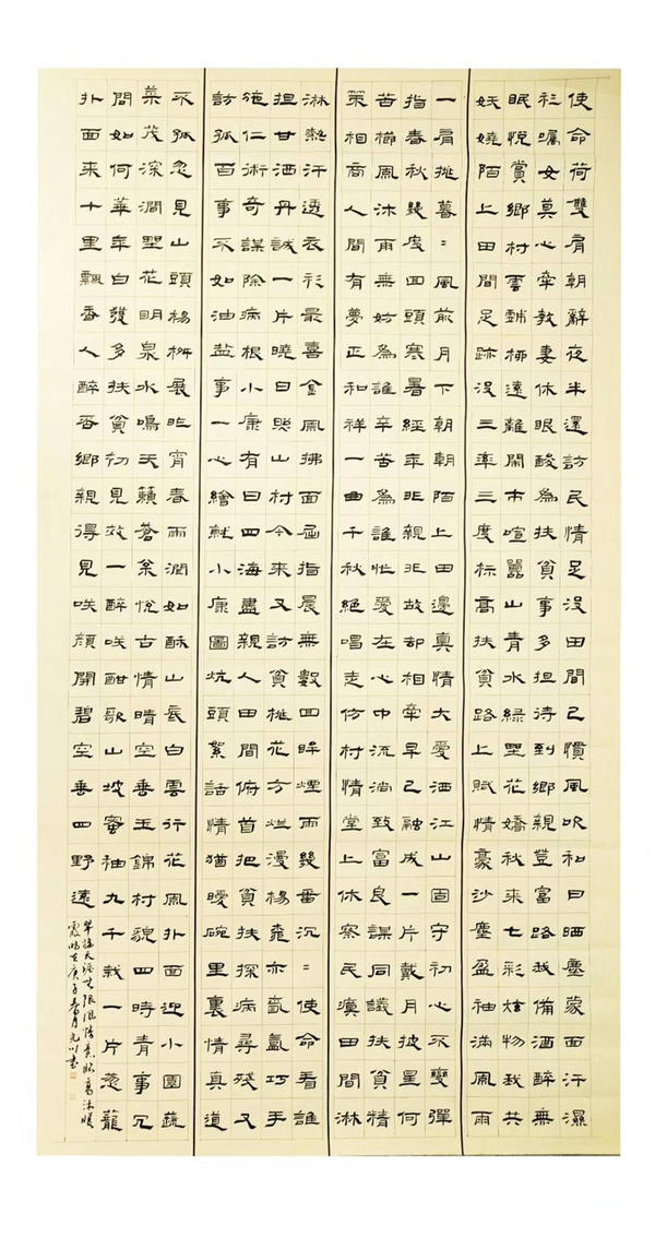 刘光川大学生软笔组三等奖