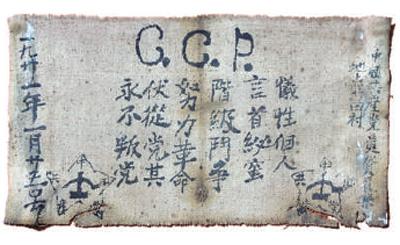 【奋斗百年路  启航新征程】贫苦农民的一份入党誓词  写在布上 记在心间(党史撷英)