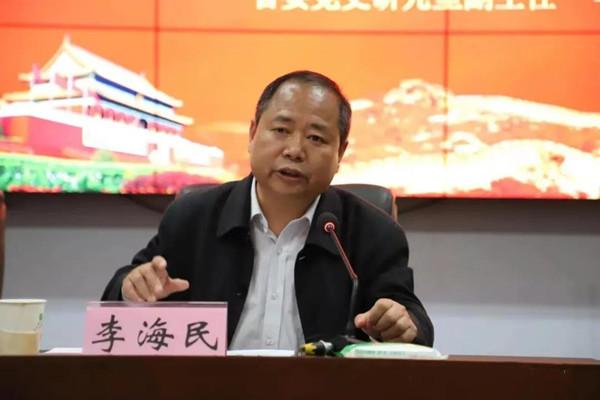 省直党校邀请省委党史研究室副主任李海民作报告