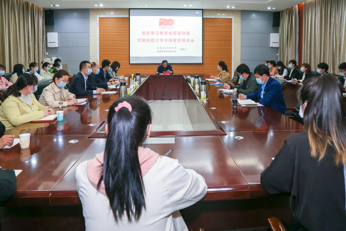 省委宣讲团成员、省委党史研究室主任路海江到河南科技大学作党史宣讲报告