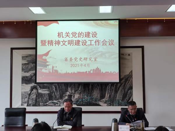 省委党史研究室召开机关党的建设暨精神文明建设工作会议