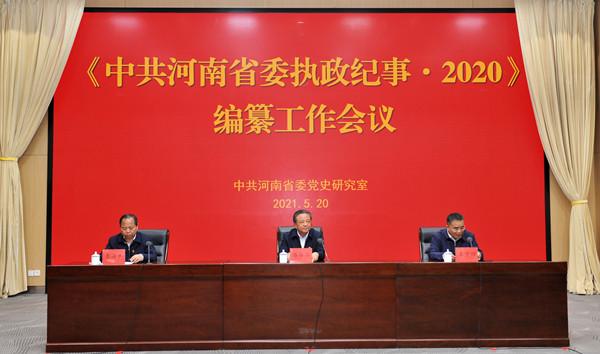 省委党史研究室召开《中共河南省委执政纪事·2020》编纂工作会议
