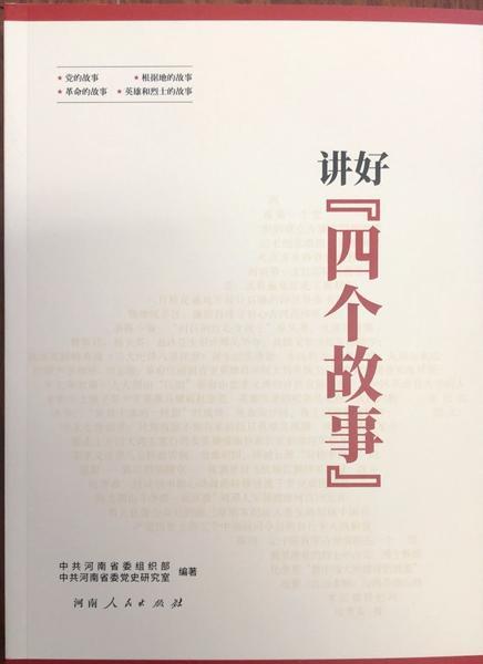 """《讲好""""四个故事""""》正式出版发行"""