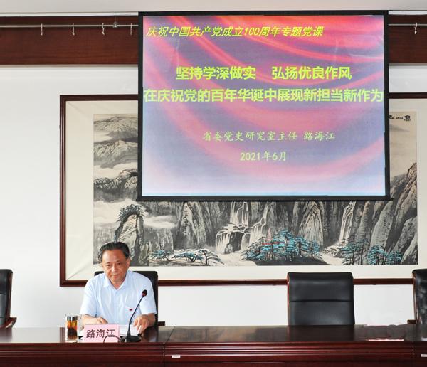 省委党史研究室主任路海江为全室党员干部上党史学习教育专题党课