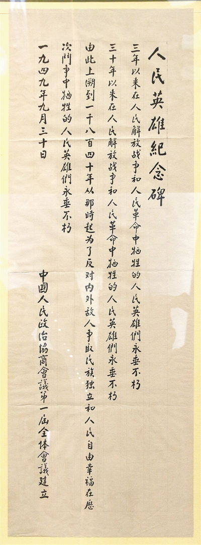 【奋斗百年路 启航新征程】百川归海顺民心(薪火传承)