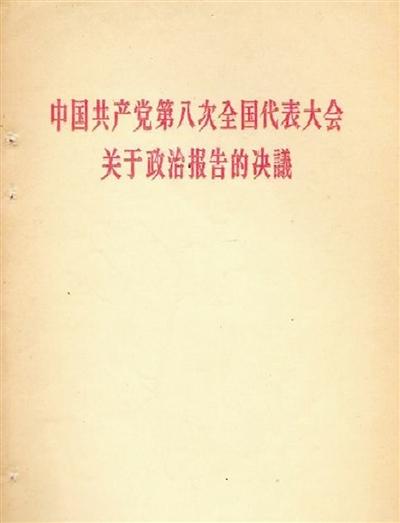 【奋斗百年路 启航新征程】中国共产党第八次全国代表大会—— 吹响社会主义建设的号角(峥嵘岁月)