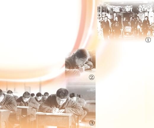 【奋斗百年路 启航新征程】恢复高考,知识改变中国(峥嵘岁月)
