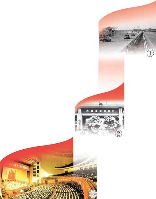 【奋斗百年路 启航新征程】三步走 指引发展新航向(辉煌历程) ——党的十三大明确社会主义现代化建设路线图时间表