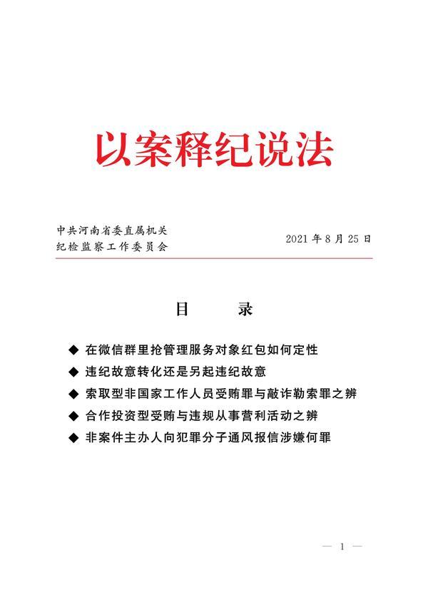 2021年《以案释纪说法》第八辑_page-0001
