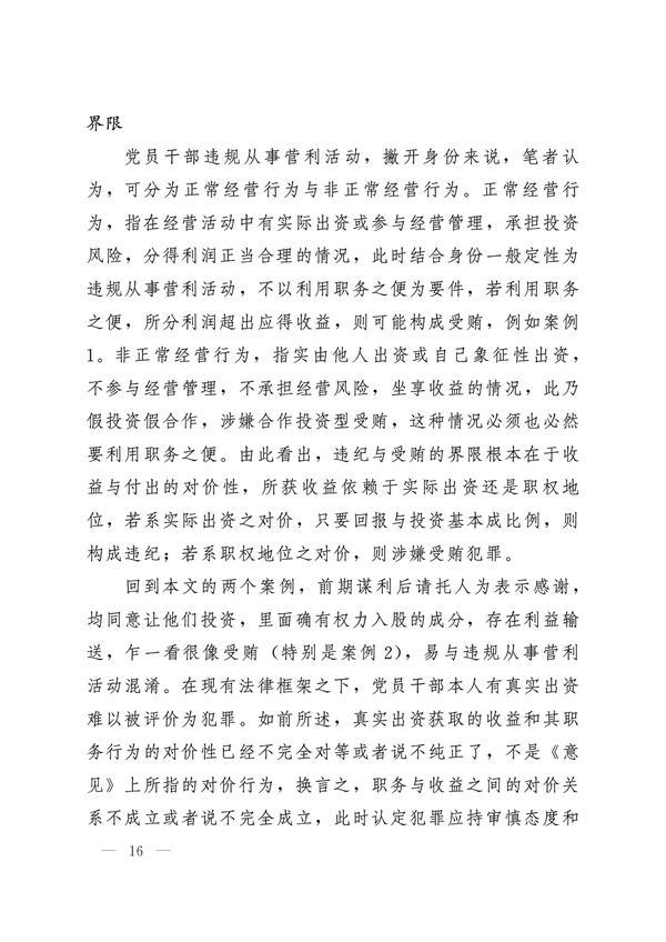2021年《以案释纪说法》第八辑_page-0016