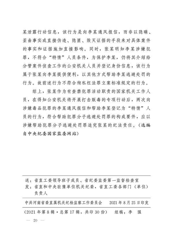2021年《以案释纪说法》第八辑_page-0020