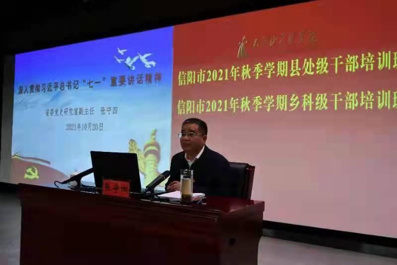 省委党史研究室副主任张守四应邀为大别山干部学院培训班作专题报告