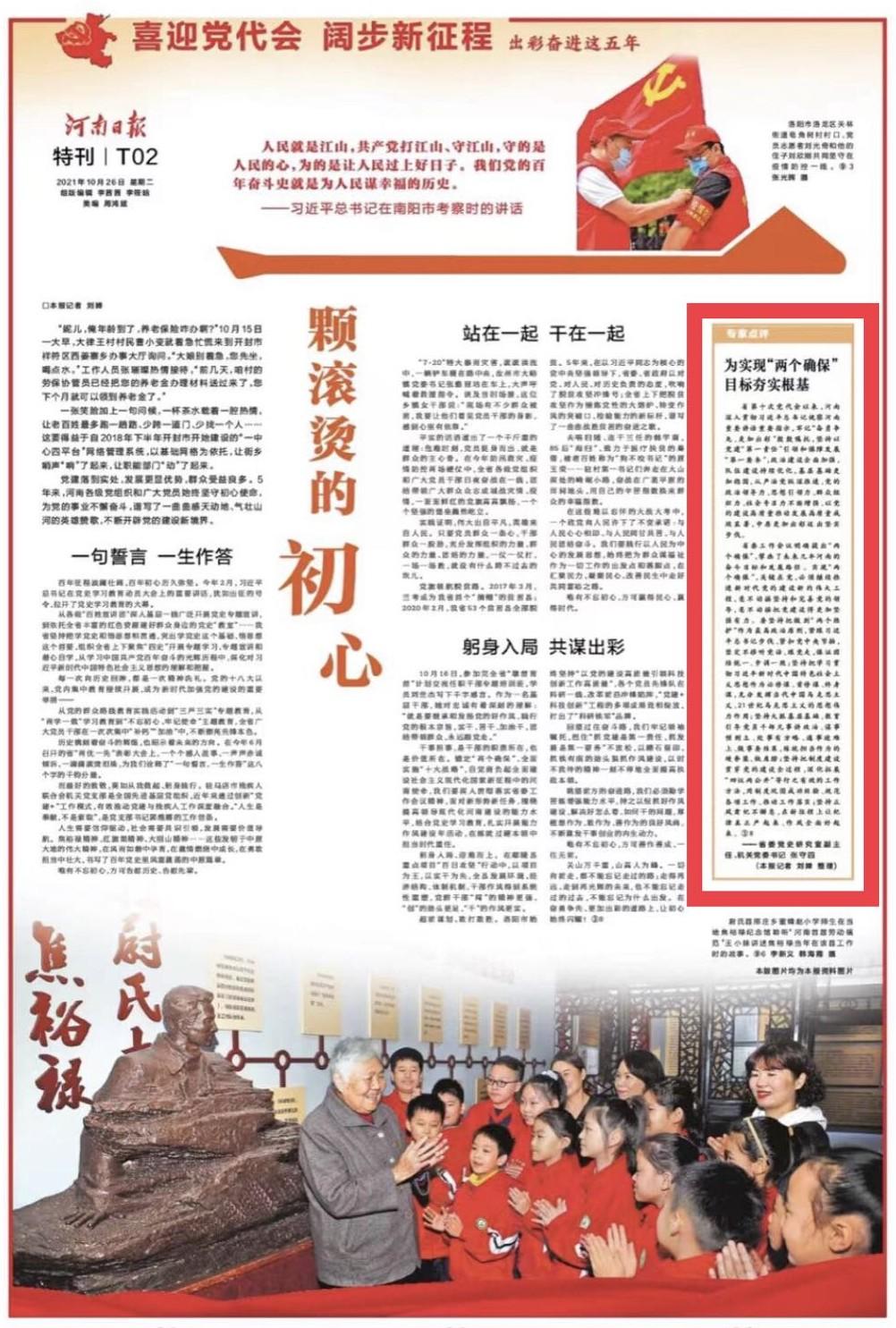 省委党史研究室副主任张守四接受河南日报采访