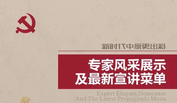 2019年度 省委宣传部讲师团宣讲菜单展示