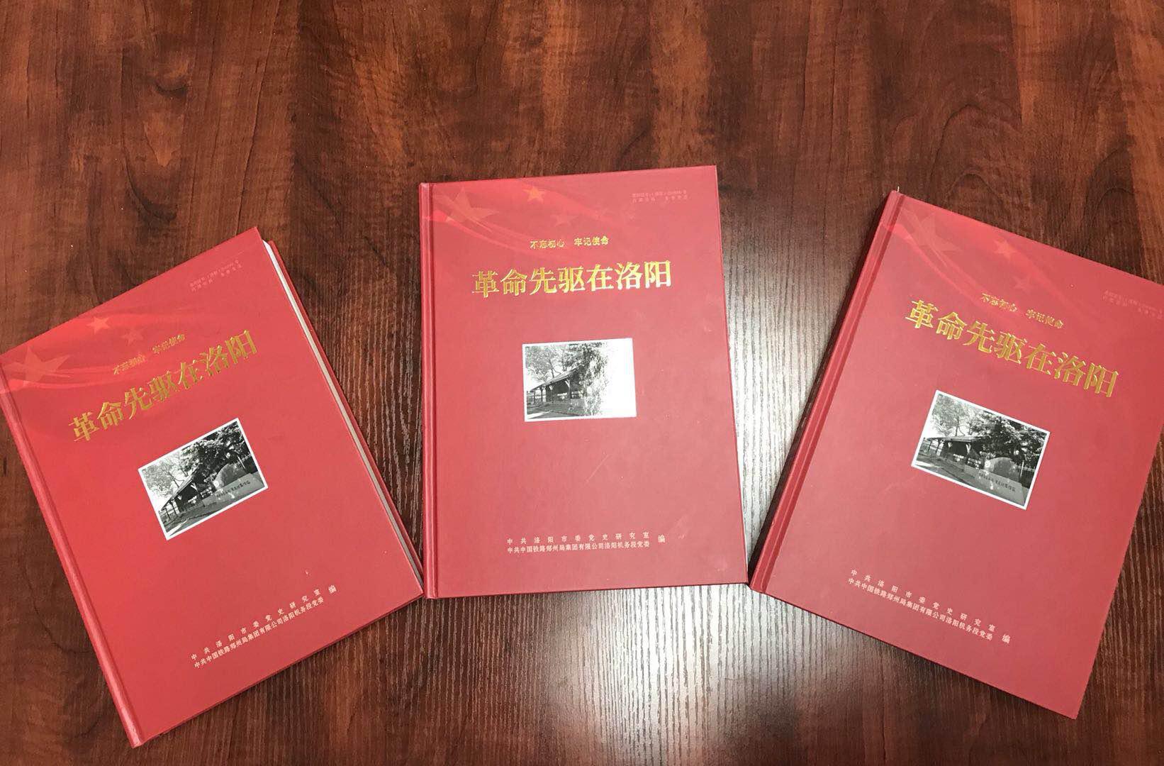《革命先驱在洛阳》一书编辑出版