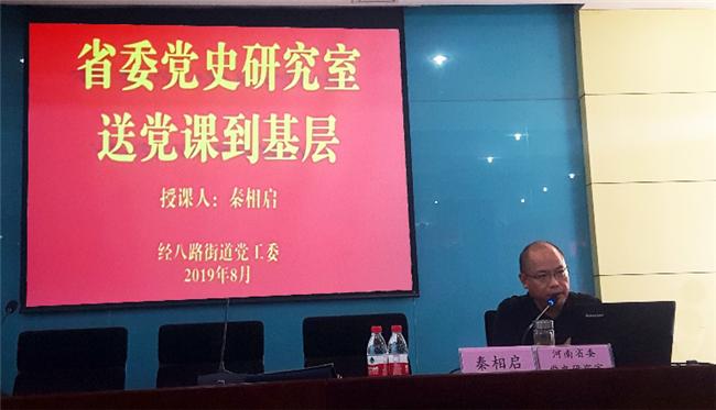 省委党史研究室选派专家为经八路办事处辖区党员讲党史