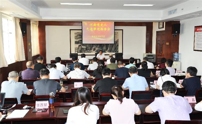 省委党史研究室举办河南党史人先进典型事迹报告会