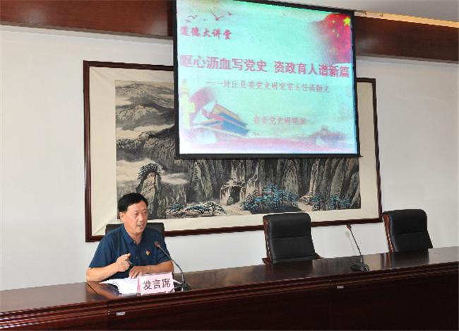 """省委党史研究室举办 """"弘扬社会公德、个人品德""""道德大讲堂"""
