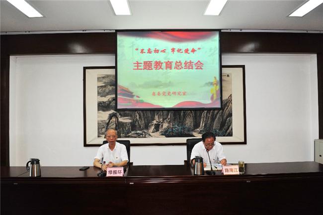 """省委党史研究室召开""""不忘初心、牢记使命"""" 主题教育总结会议"""