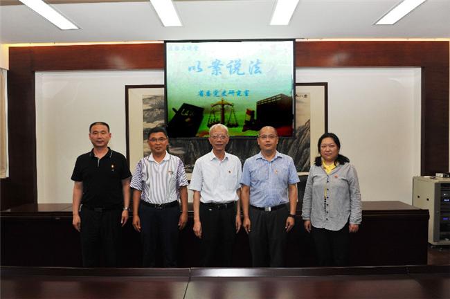 省委党史研究室举办法治大讲堂 ——以案说法