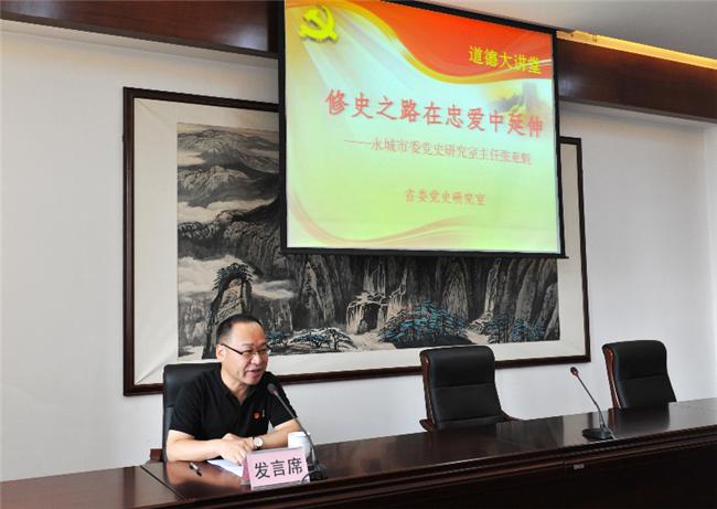 """省委党史研究室举办""""弘扬社会主义核心价值观""""道德大讲堂"""