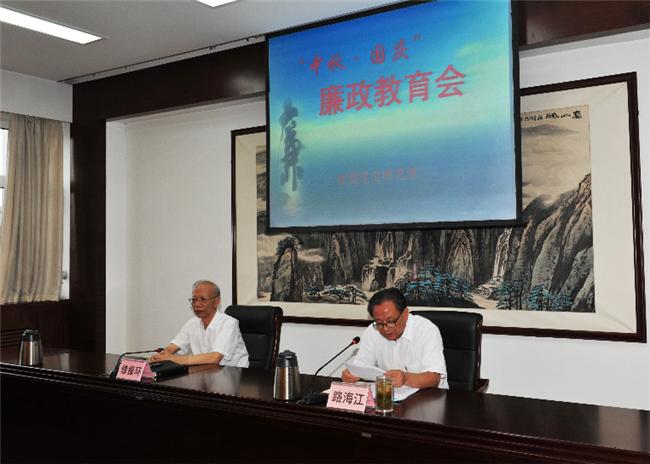 """省委党史研究室开展""""双节""""廉政警示教育"""