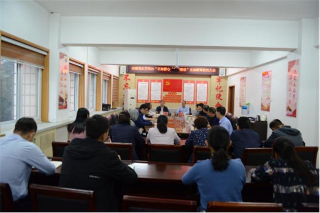 """三门峡市委党史方志办""""不忘初心、牢记使命""""主题教育动员部署会议召开"""
