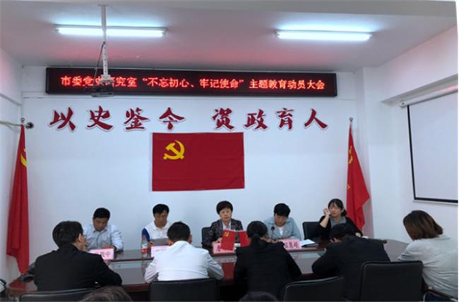 """开封市委党史研究室召开""""不忘初心、牢记使命""""主题教育动员会"""