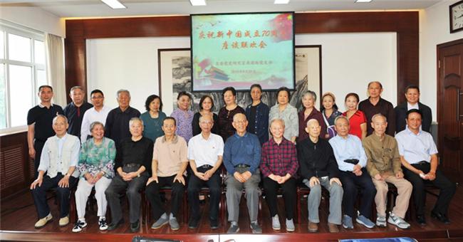 省委党史研究室离退休党支部召开庆祝新中国成立七十周年座谈联欢会