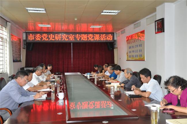 驻马店市委党史研究室举行专题党课活动