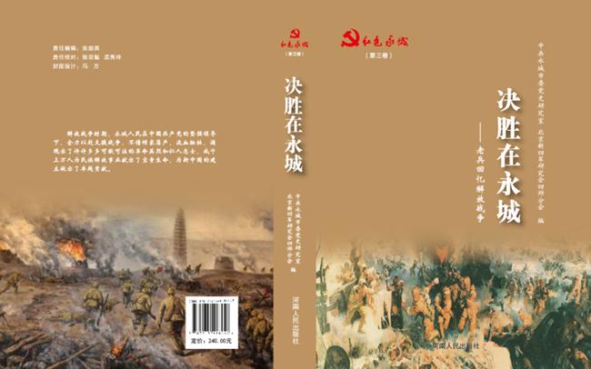 《决胜在永城》出版发行