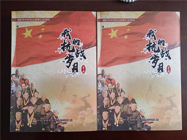 濮阳市委党史研究室编辑出版《我的抗战岁月》
