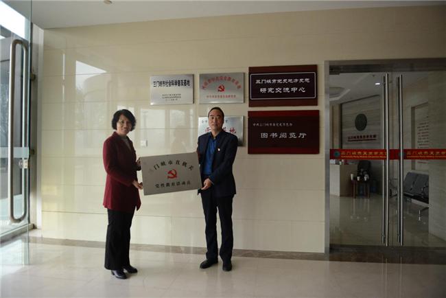三门峡市党性教育馆被授予第一批市直机关党性教育活动点