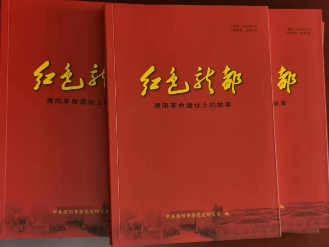 濮阳市革命传统教育读本《红色龙都——濮阳革命遗址上的故事》出版发行