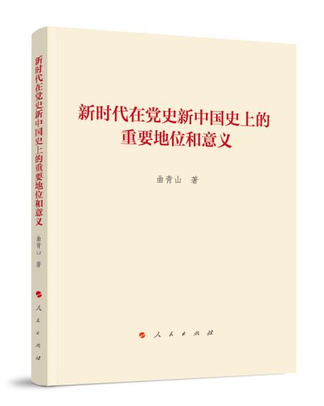 曲青山《新时代在党史新中国史上的重要地位和意义》出版
