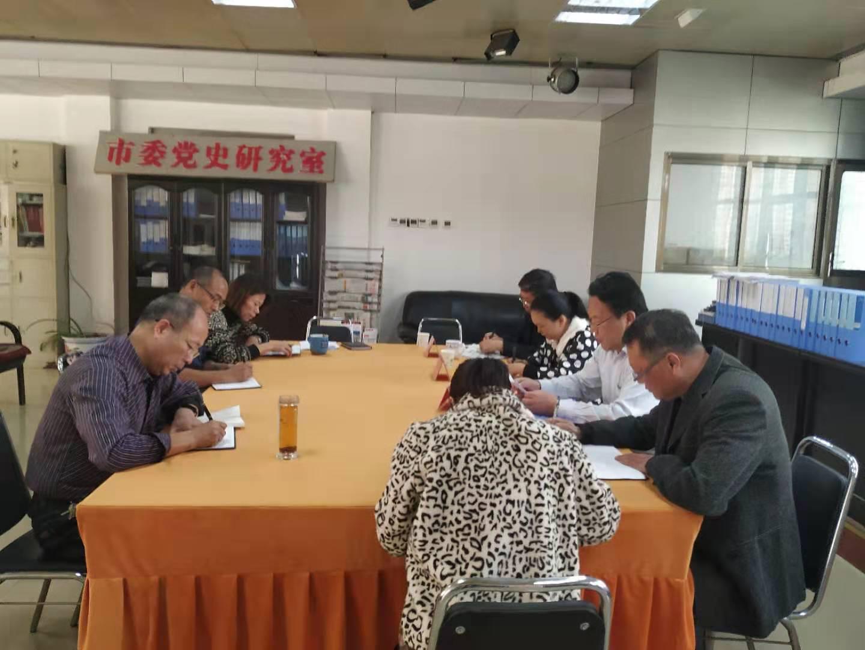 驻马店市委党史研究室举行十九届四中全会精神专题学习