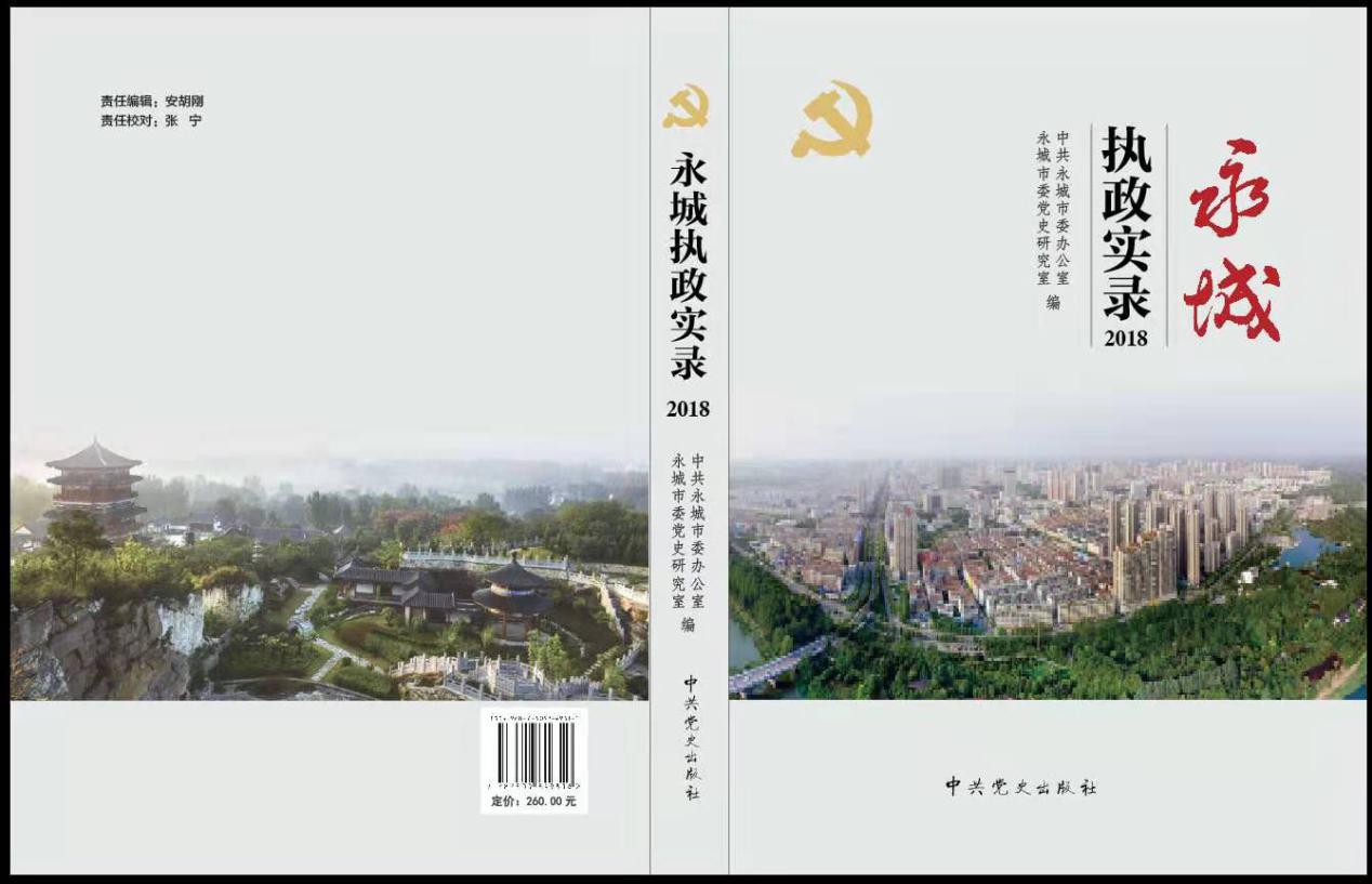 《永城执政实录2018》出版