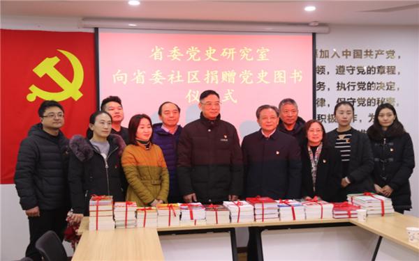 省委党史研究室向省委社区捐赠党史图书