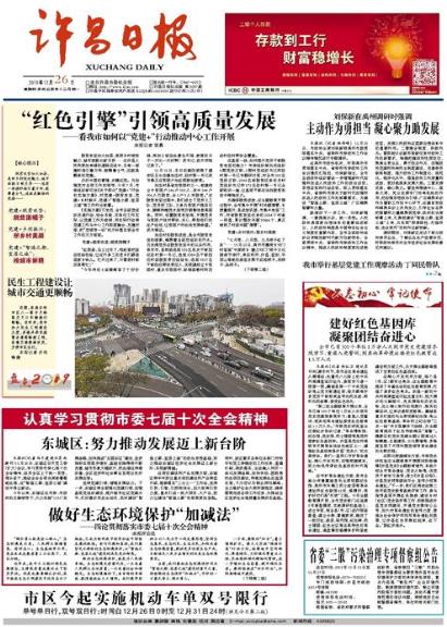 《许昌日报》头版报道许昌革命遗址保护利用工作