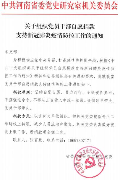 省委党史研究室党员干部为支持新冠肺炎疫情防控工作捐款