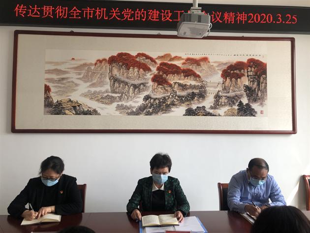 安阳市委党史研究室认真传达学习 全市机关党的建设工作会议精神