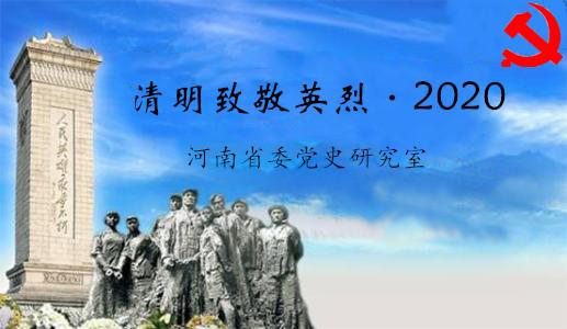"""省委党史研究室开展""""清明致敬英烈·2020""""主题活动"""
