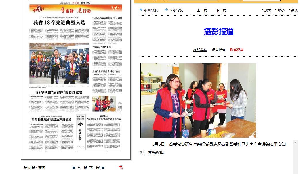 河南日报报道我室组织党员志愿者到省委社区为商户宣讲综治平安知识活动