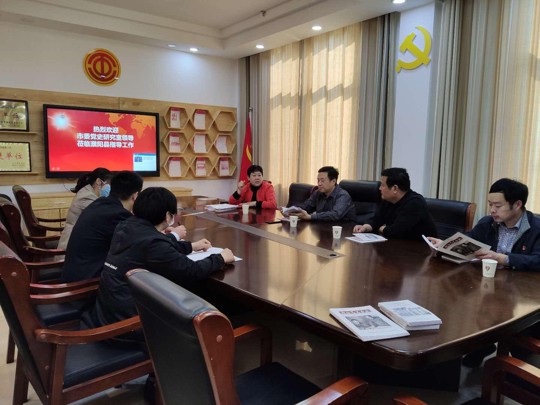 濮阳市委党史研究室到濮阳县调研指导党史工作