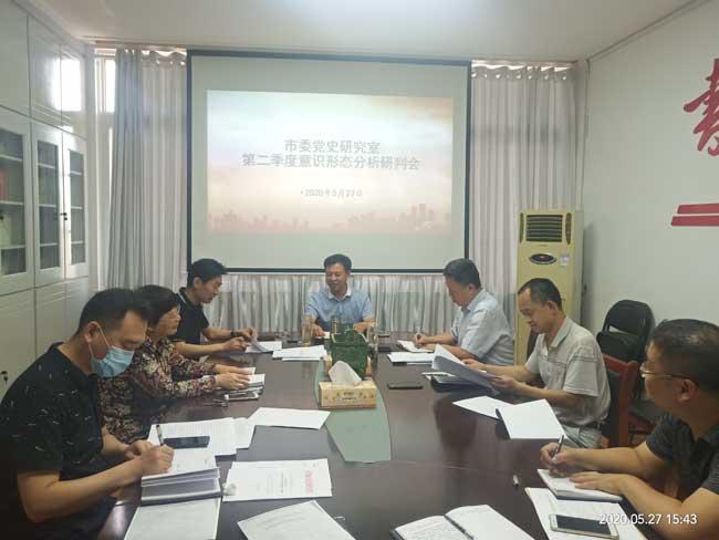 濮阳市委党史研究室召开第二季度意识形态工作分析研判会
