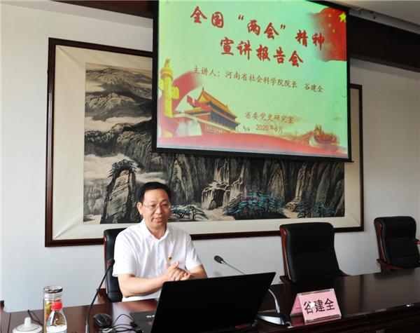 """省委党史研究室举办""""两会""""精神报告会"""