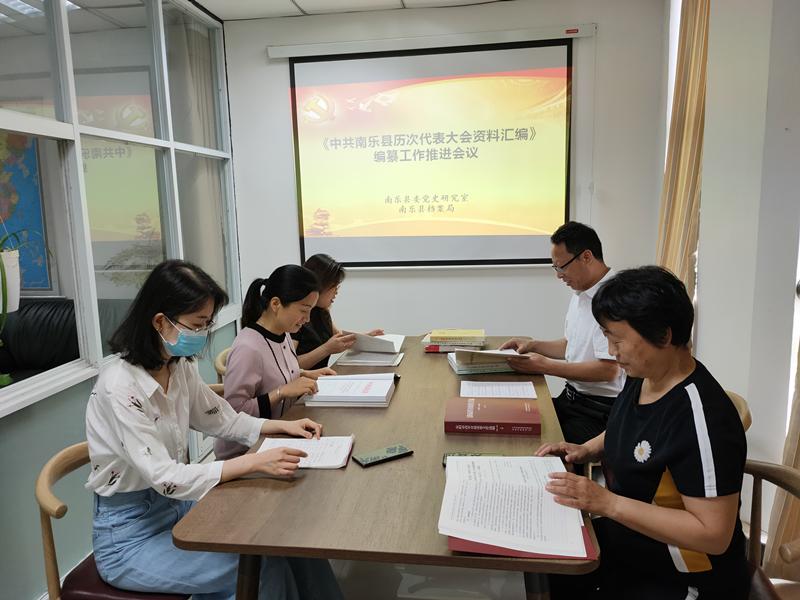 《中共南乐县历次代表大会资料汇编》编纂工作推进会召开