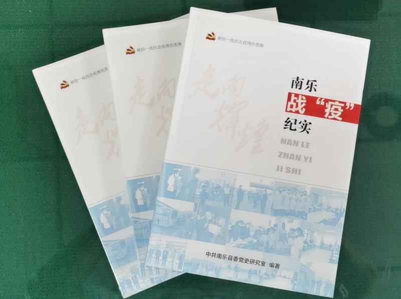 """《南乐战""""疫""""纪实》正式出版发行"""