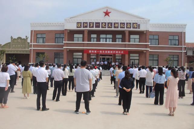 南乐县党史馆(濮阳第一党支部纪念馆)正式开馆