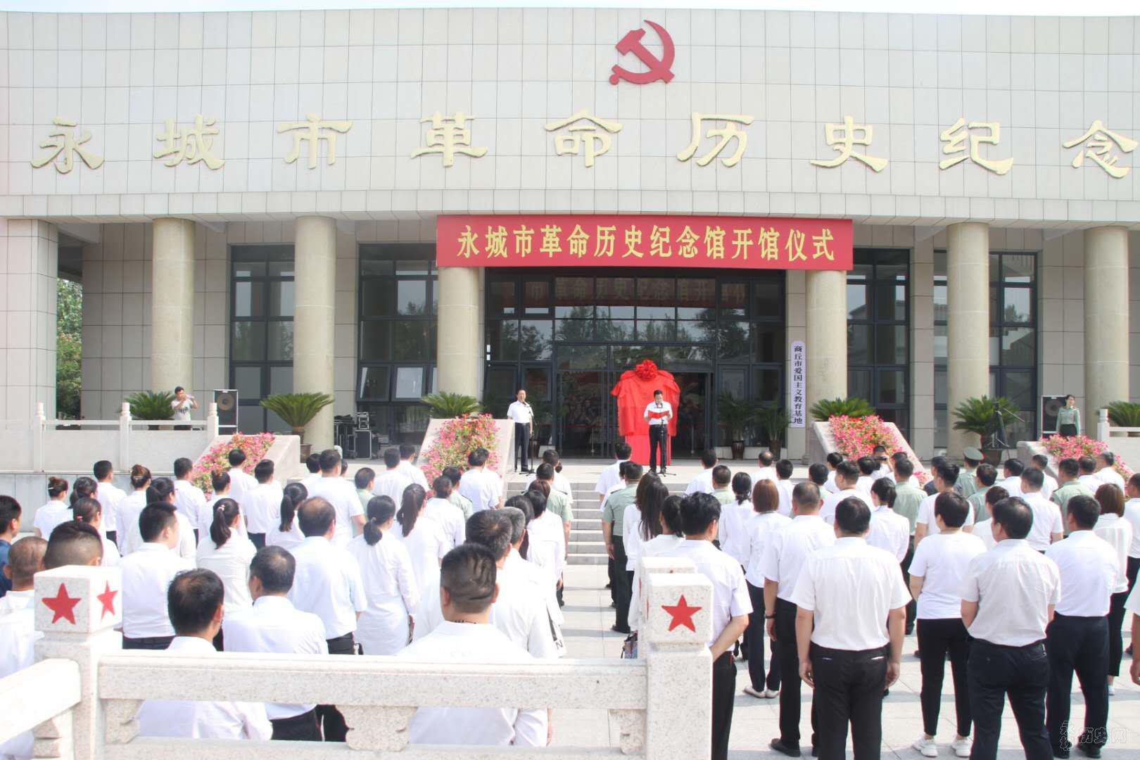 永城市革命历史纪念馆开馆